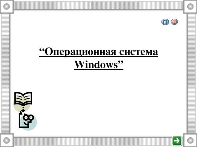 """"""" Операционная система Windows"""""""