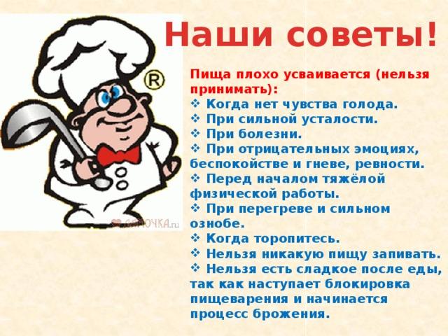 Наши советы! Пища плохо усваивается (нельзя принимать):