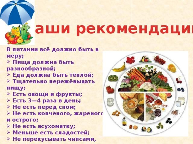 Наши рекомендации: В питании всё должно быть в меру;