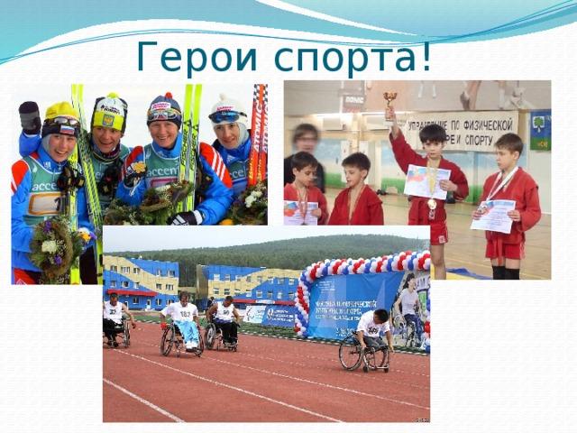 Герои спорта!