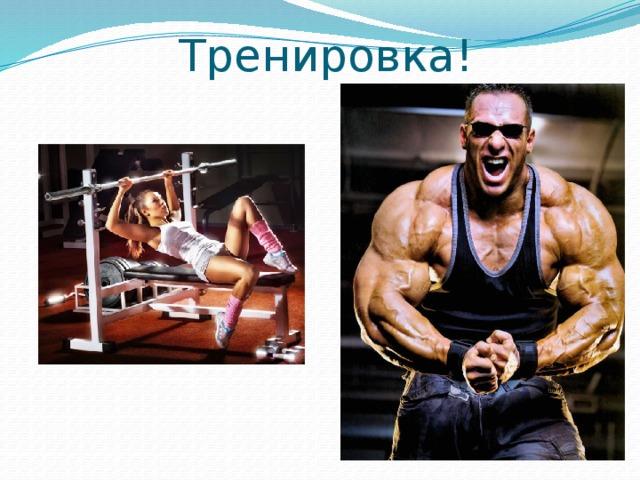 Тренировка!