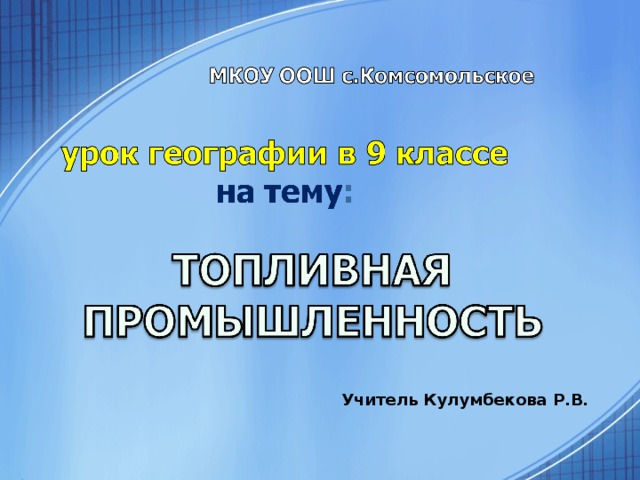 Учитель Кулумбекова Р.В.