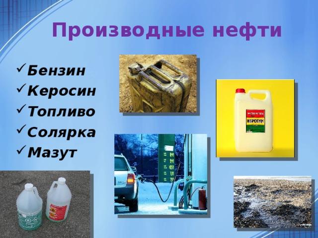 Производные нефти