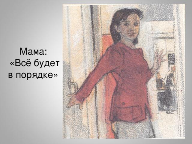 Мама:  «Всё будет в порядке»
