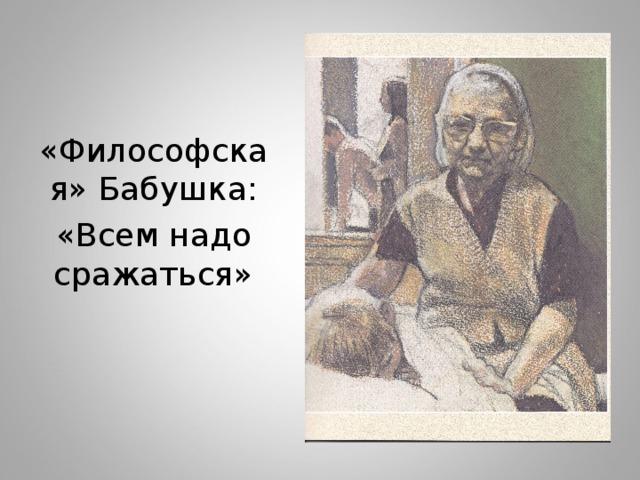 «Философская» Бабушка: «Всем надо сражаться»