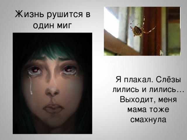 Жизнь рушится в один миг Я плакал. Слёзы лились и лились… Выходит, меня мама тоже смахнула