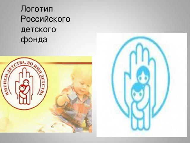 Логотип Российского детского фонда
