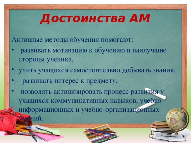 Достоинства АМ Активные методы обучения помогают: