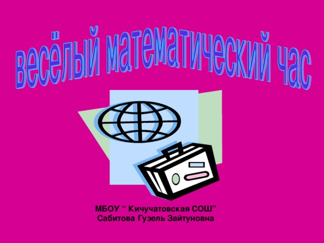 """МБОУ """" Кичучатовская СОШ"""" Сабитова Гузель Зайтуновна"""