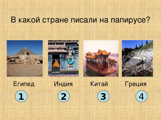 В какой стране писали на папирусе? Китай Египед Индия Греция 1 2 3 4
