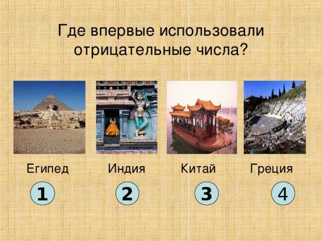 Где впервые использовали отрицательные числа? Китай Египед Индия Греция 1 2 3 4