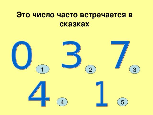 Это число часто встречается в сказках 1 3 2 4 5