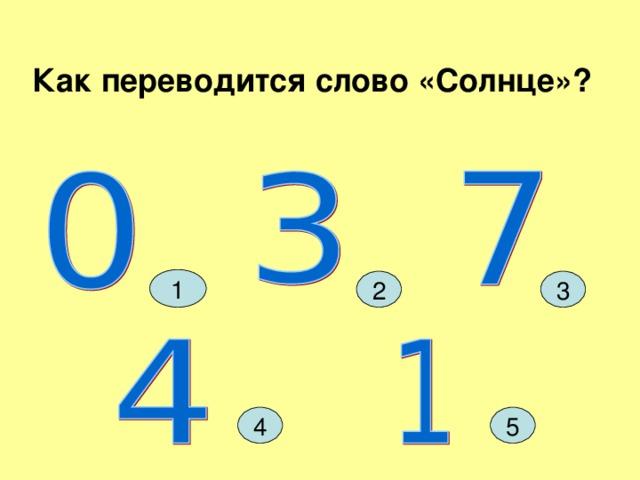 Как переводится слово «Солнце»? 1 3 2 4 5