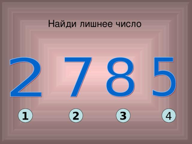 Найди лишнее число 1 2 3 4