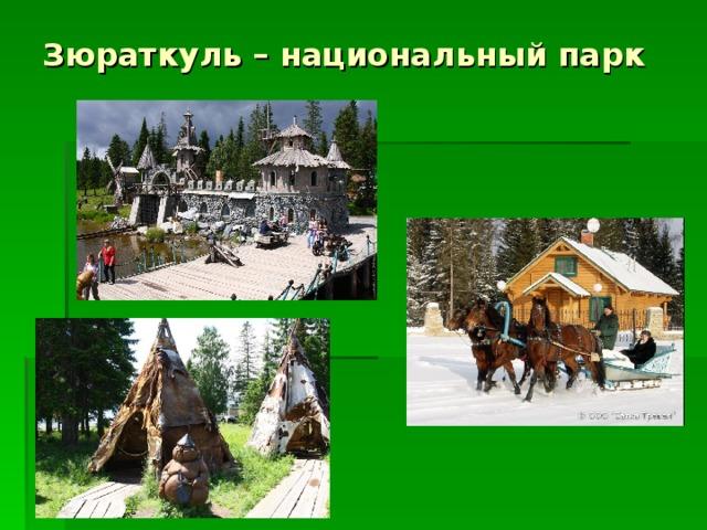Зюраткуль – национальный парк