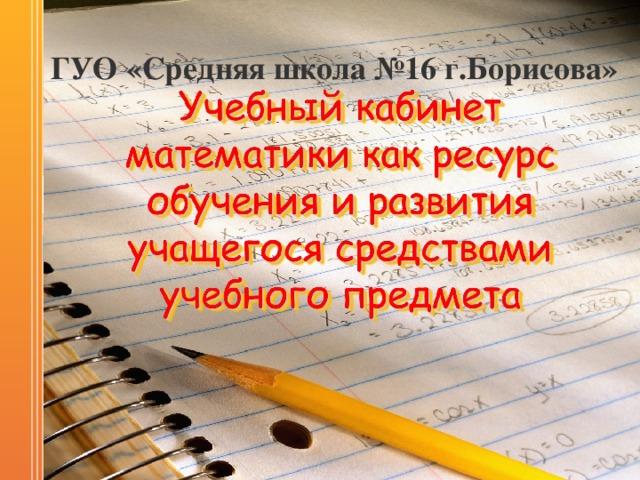 ГУО «Средняя школа №16 г.Борисова»