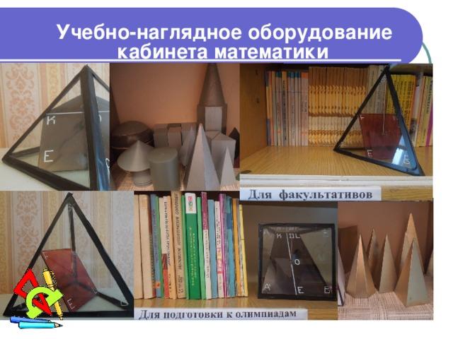 Учебно-наглядное оборудование кабинета математики