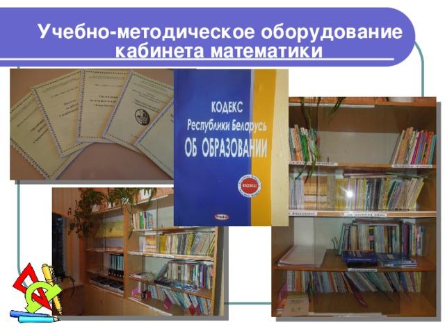 Учебно-методическое оборудование кабинета математики