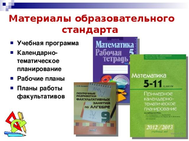 Материалы образовательного стандарта