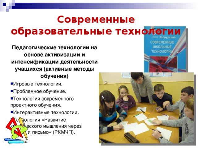 Современные образовательные технологии Педагогические технологии на основе активизации и интенсификации деятельности учащихся (активные методы обучения)