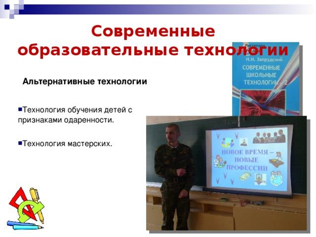 Современные образовательные технологии Альтернативные технологии