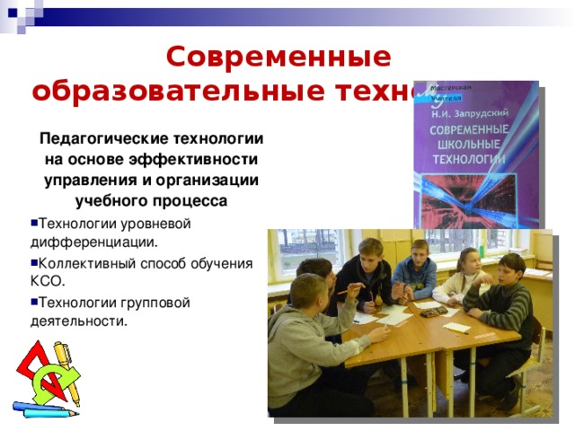 Современные образовательные технологии Педагогические технологии на основе эффективности управления и организации учебного процесса