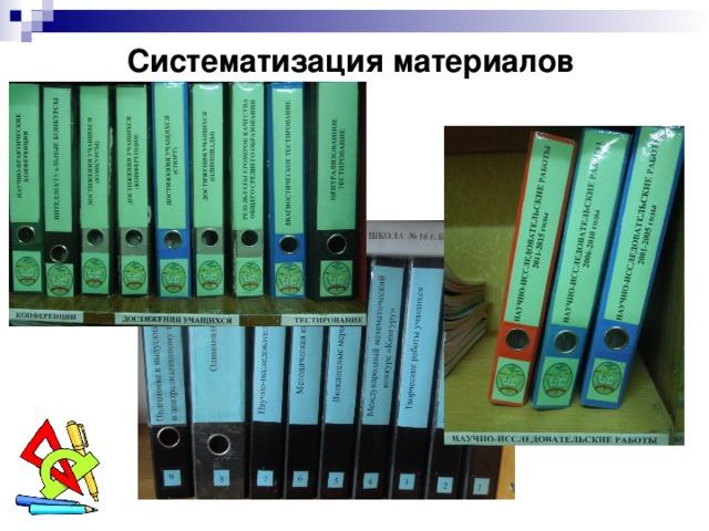 Систематизация материалов