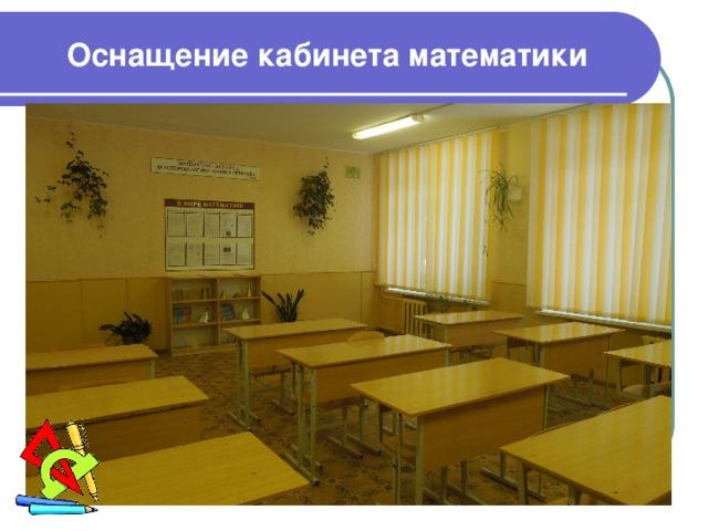 Оснащение кабинета математики