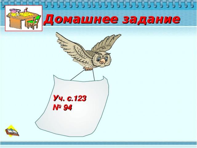 Уч. с.123 № 94  Домашнее задание