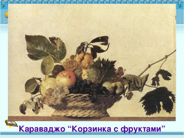 "Караваджо "" Корзинка с фруктами """