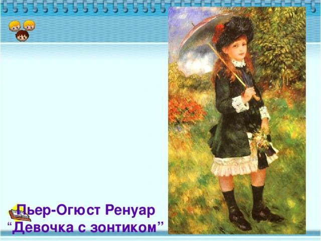 """Пь е р-Огюст Ренуар  """" Д е вочка с зонтиком """""""