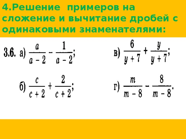 4.Решение примеров на сложение и вычитание дробей с одинаковыми знаменателями: ?