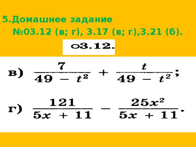 5.Домашнее задание № 03.12 (в; г), 3.17 (в; г),3.21 (б). ?
