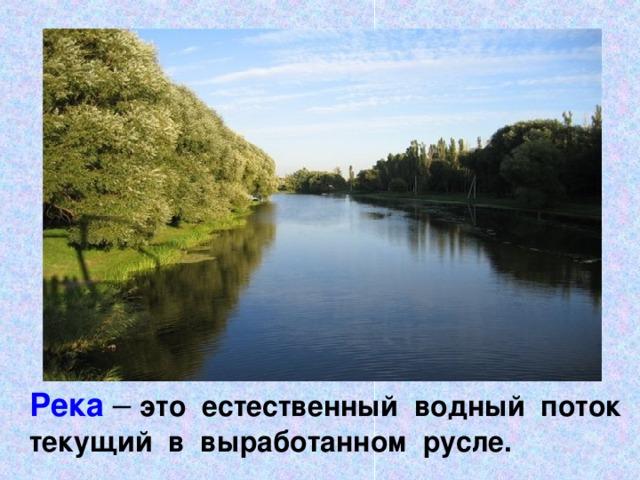 Река – это естественный водный поток текущий в выработанном русле.