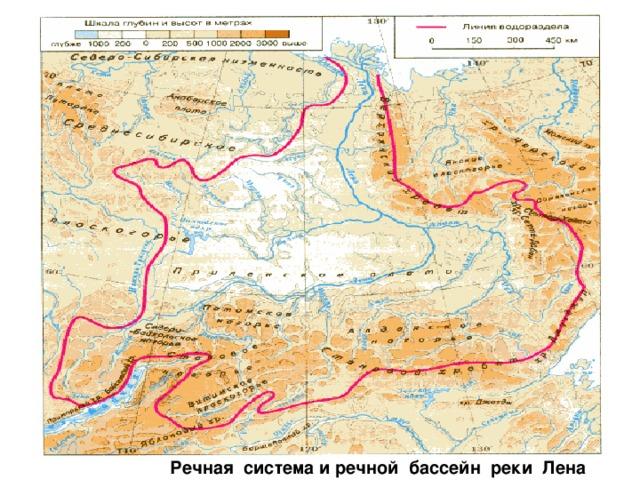 Речная система и речной бассейн реки Лена