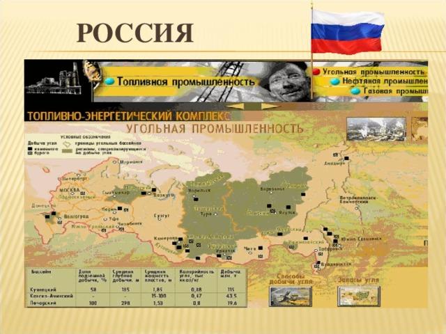угольная промышленность занимает телефон тинькофф банка кредитный отдел москва