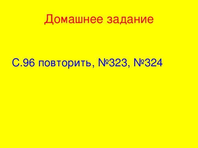 Домашнее задание С.96 повторить, №323, №324
