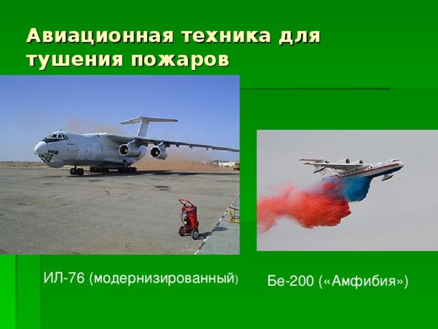 Авиационная техника для тушения пожаров ИЛ-76 (модернизированный ) Бе-200 («Амфибия»)
