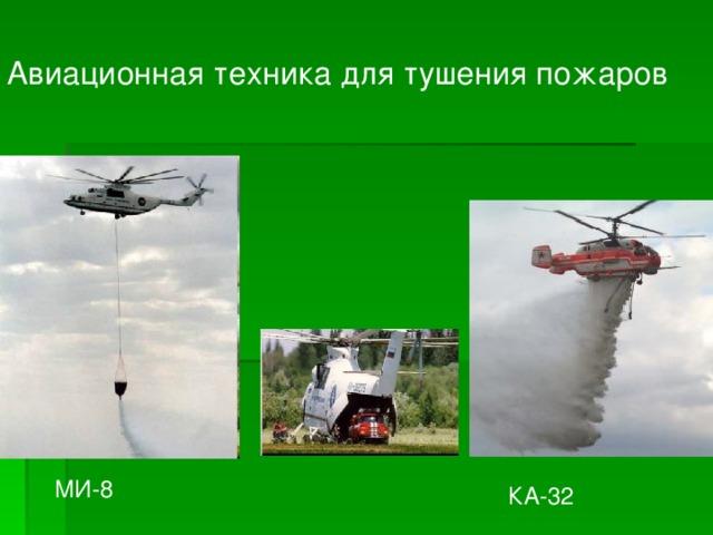 Авиационная техника для тушения пожаров МИ-8 КА-32