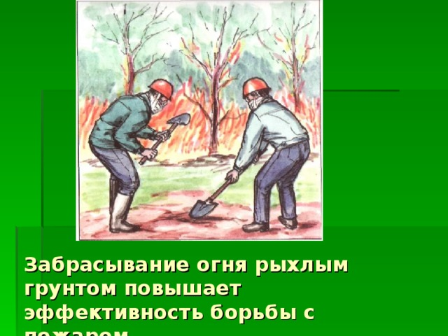 Забрасывание огня рыхлым грунтом повышает эффективность борьбы с пожаром
