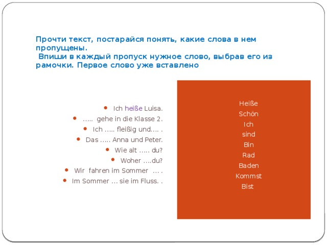 Прочти текст, постарайся понять, какие слова в нем пропущены.  Впиши в каждый пропуск нужное слово, выбрав его из рамочки. Первое слово уже вставлено