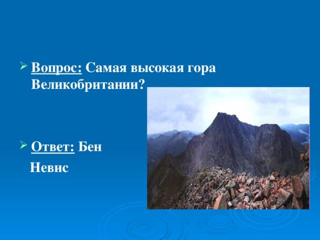 Вопрос:  Самая высокая гора Великобритании?   Ответ: