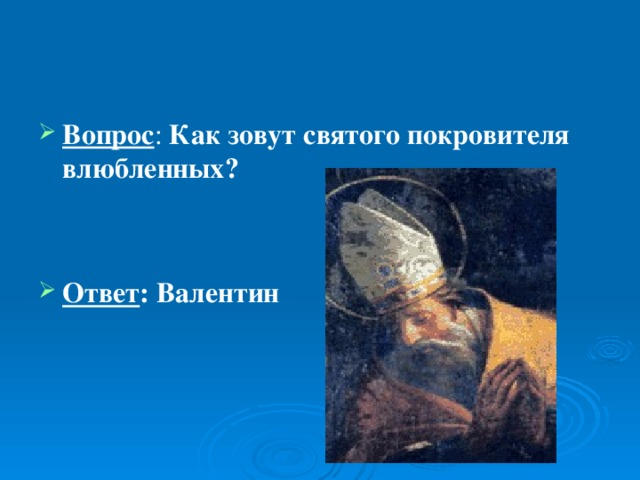 Вопрос : Как зовут святого покровителя влюбленных?   Ответ
