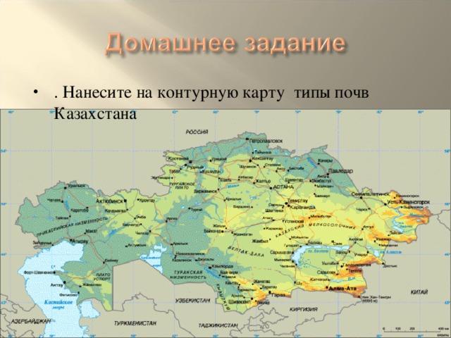 . Нанесите на контурную карту типы почв  Казахстана