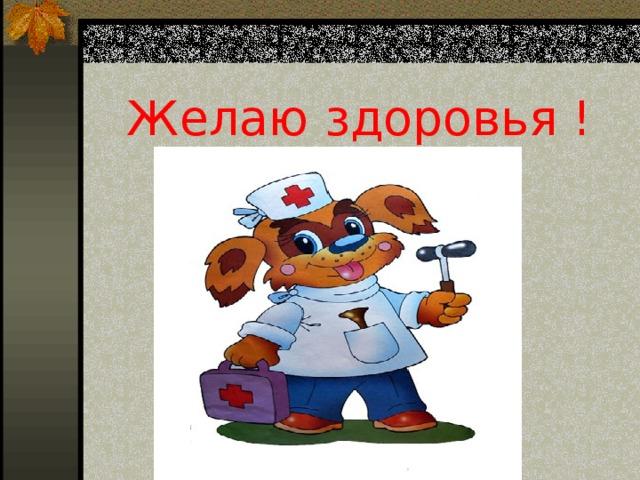 Картинки с пожеланиями крепкого здоровья