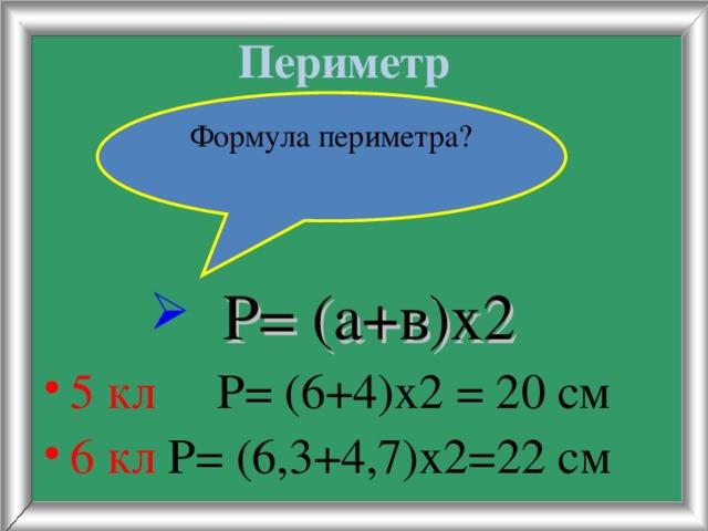 Периметр Формула периметра?