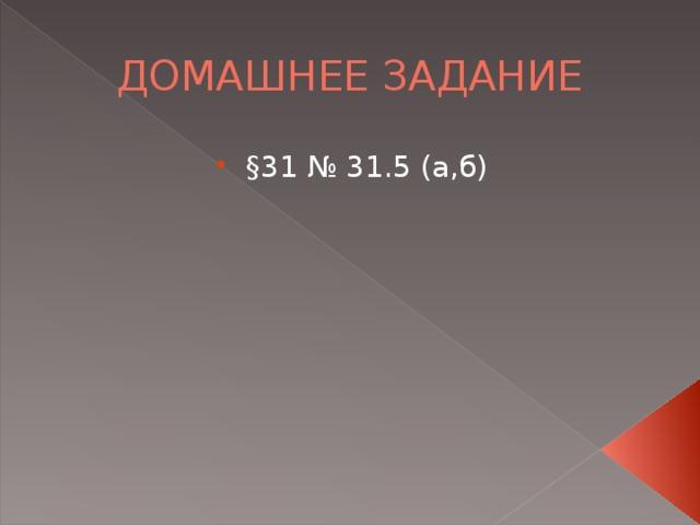 § 31 № 31.5 (а,б)