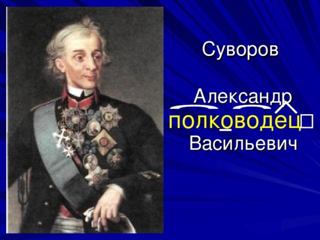 Суворов   Александр   Васильевич полководец