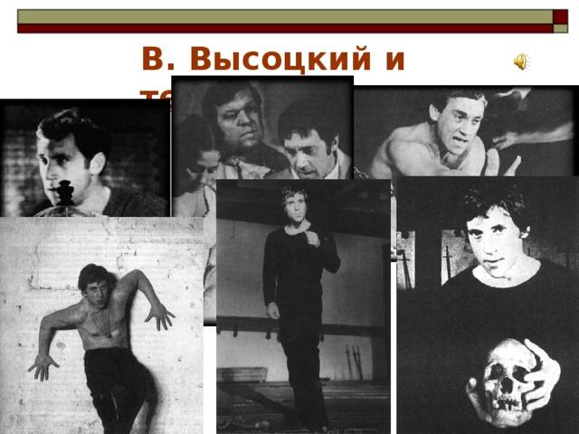 В. Высоцкий и театр