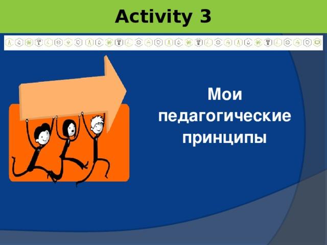 Activity 3 Мои педагогические принципы